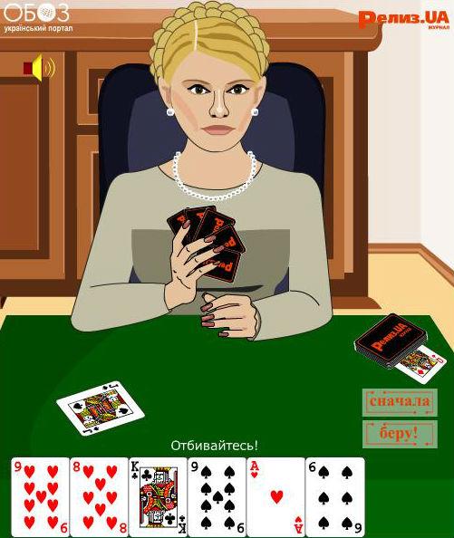 Флеш игра дурак на раздевани играть онлайн без регистрации